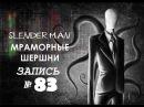 Запись №83 - Мраморные шершни (на русском языке)