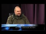 Зачем Киеву обострение на фронте. Военный эксперт Андрей Заблоцкий. Точка зрения