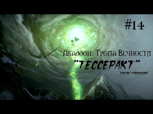 14 Абаддон: Тропа Вечности -