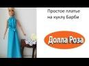 Простое платье на куклу Барби ,куклы Эвер Афтер Хай , Монстр хай ,Одежда для кукол