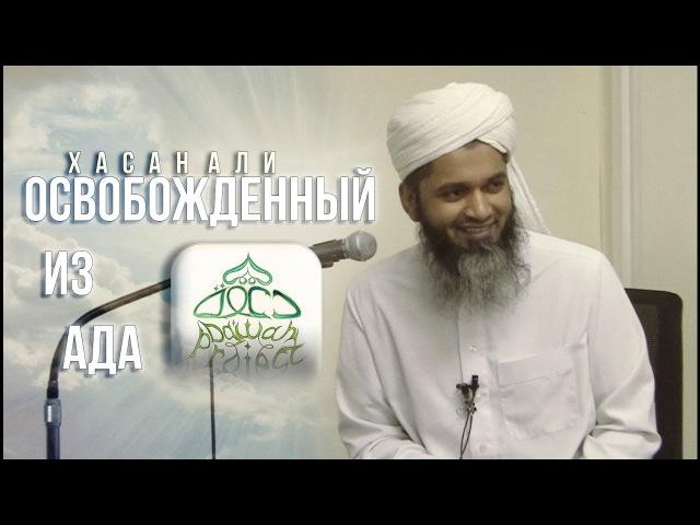 Хасан Али - Освобожден из Ада по Божьему Милосердию