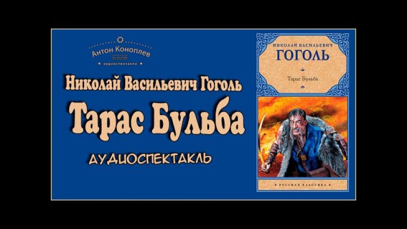 Николай Васильевич Гоголь - Тарас Бульба аудиоспектакль
