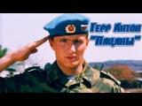 Герр Антон (Herr Anton) - Пацаны