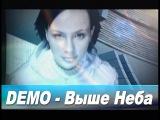 Demo - ДЕМО  Выше Неба - Concert Mix