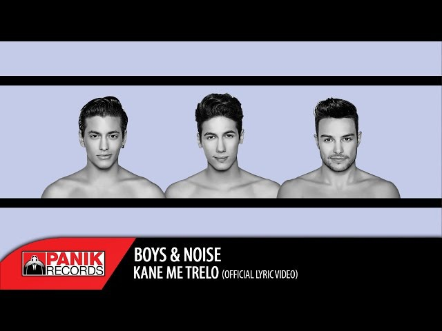 Boys and Noise - Κάνε Με Τρελό / Kane Me trelo   Official Lyric Video HQ