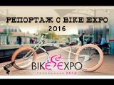 Репортаж с вело-выставки Bike Expo 2016 от #TORNADOTRIKES