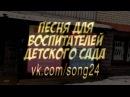 Песня Воспитателям детского сада от родителей 2016 song24