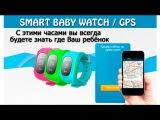Обзор детские часы с GPS трекером - Smart Baby Watch Q50 с Aliexpress