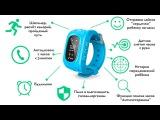 Инструкия детские часы с GPS трекером - Smart Baby Watch Q50 с Aliexpress