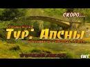 SWS Апсны - трейлер. Абхазия