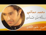 Mohamed Hamaki - Resala