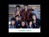 Ласковый Май 3-й альбом (Старый Лес) октябрь 1988