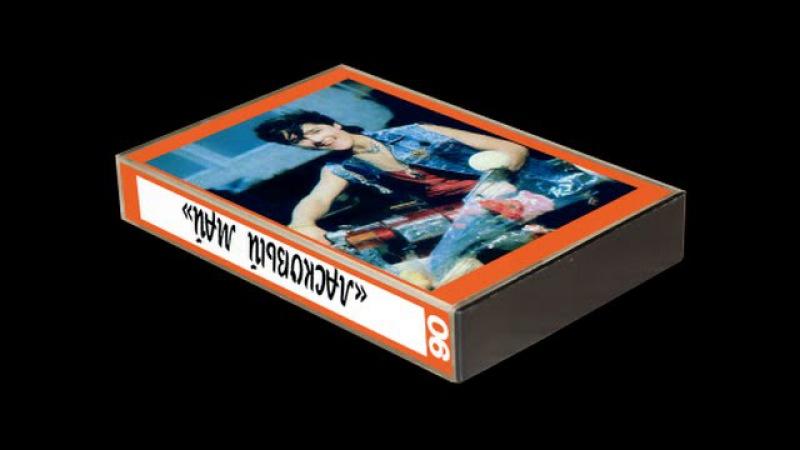 Ласковый Май Первый оригинальный альбом февраль 1988 год г. Оренбург