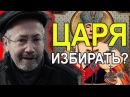Леонид Радзиховский о царе Путине и правах человека