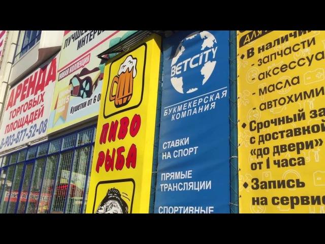 Снимаем выигрыш 43700 рублей из букмекерской конторы Бетсити. Ставки на спорт