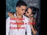 Дом 2: Фотосессия Виктории Романец и Олега Бурханова