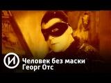 Человек без маски. Георг Отс  Телеканал
