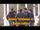 Драка Чеченцы vs Дагестанцы DagPranks TV