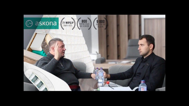 Как завоевать рынок зная ключевые факторы Интервью сВладимиром Седовым основателем Аскона