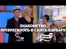 Знакомство Превратилось в Санта-Барбару   Мамахохотала   НЛО TV