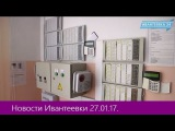 Новости Ивантеевки от 27.01.17.