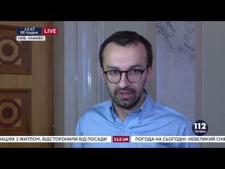 Лещенко: Меня пытаются дискредитировать и политически преследовать