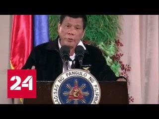 Президент Филиппин рассказал о разговоре с Дональдом Трампом