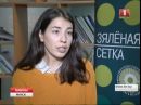 """Зялёны тэлефон"""" Інфалінія экаактывістаў Мiнску"""