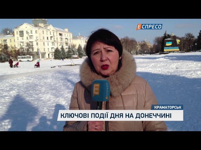 Ключові події дня на Донеччині