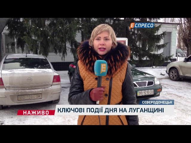 Ключові події дня на Луганщині