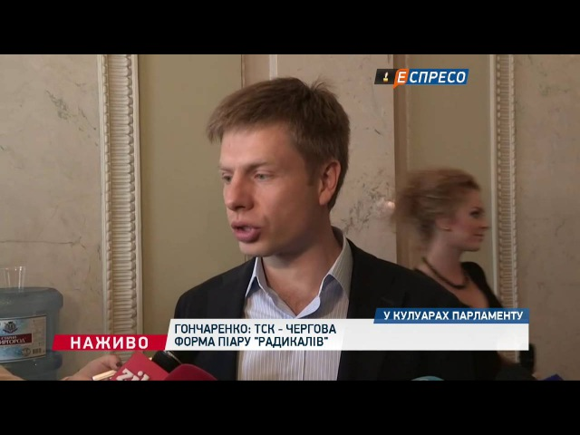 Гончаренко: ТСК - чергова фарма піару Радикалів
