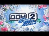 Дом-2. Город любви 112 сезон  28 выпуск — смотреть онлайн видео, бесплатно!