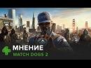 Эхо «ИгроМира 2016». Впечатления Антона Белого от Watch Dogs 2