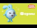 Малышарики - Формы - Все серии подряд - Сборник 11 | Развивающие мультики для малыш ...