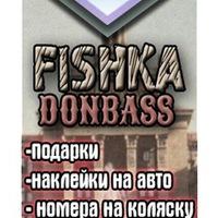 fishkalugansk