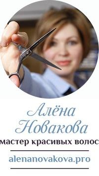 Алёна Новакова