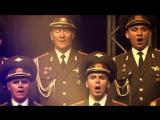 Didier Marouani и хор Александрова - Гагарин, ура!