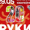 РУКИ ВВЕРХ! | Смоленск | 29 мая | ДС Юбилейный