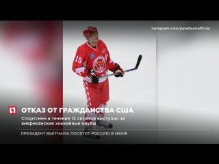 Российский хоккеист Павел Буре отказался от паспорта США