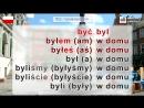 Прошедшее время в польском языке. Урок 5-7. Польский язык для начинающих. Елена Шипилова.