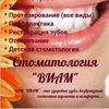 Стоматология ВИАМ
