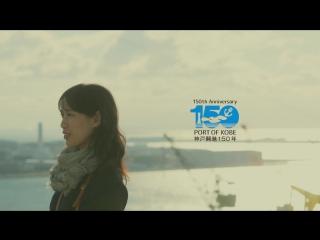 [CM] Toda Erika - 150th Anniversary Port of Kobe - 2017.02.10