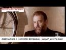 Северная весна (с группой Воровайки) Михаил Шуфутинский