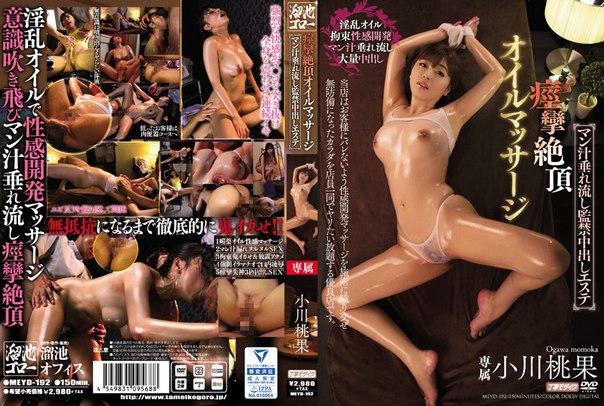MEYD-192 – Ogawa Momoka, Jav Censored