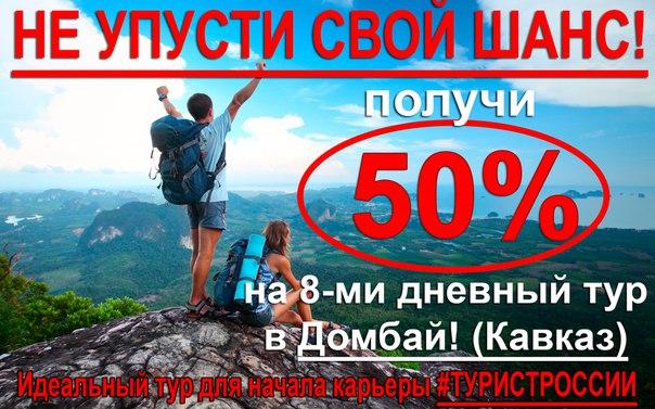 Хочешь увидеть красоты Западного Кавказа У тебя есть уникальный шанс сделать это со скидкой в