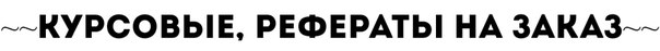 📚 Качественное выполнение студенческих работ на заказ: рефepaты, куpco