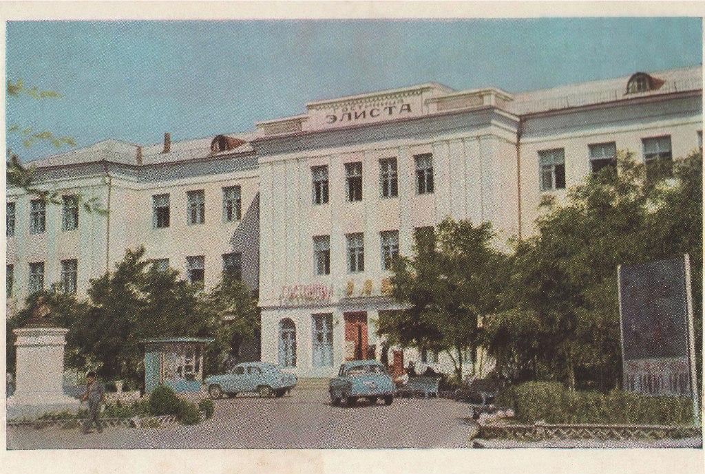 Гостиница «Элиста». 1966 год.