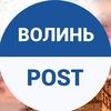 ВолиньPost│Новини Луцьк