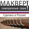 Makvert Samoreznye-Svai