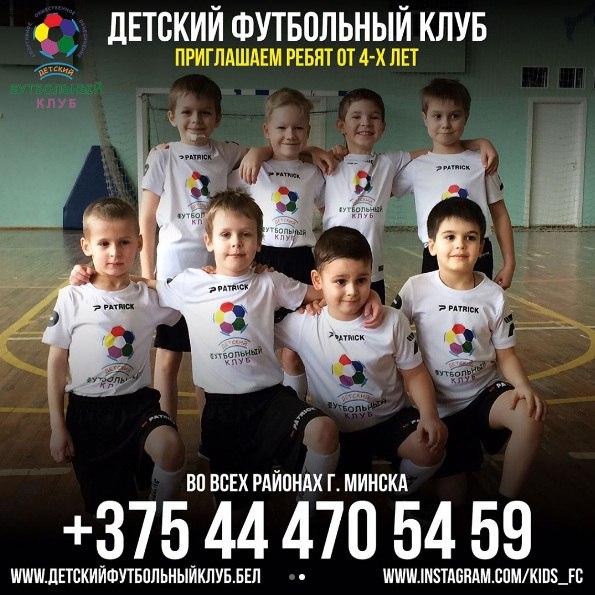 Детский футбольный клуб. Набор детей на футбол в Минске.